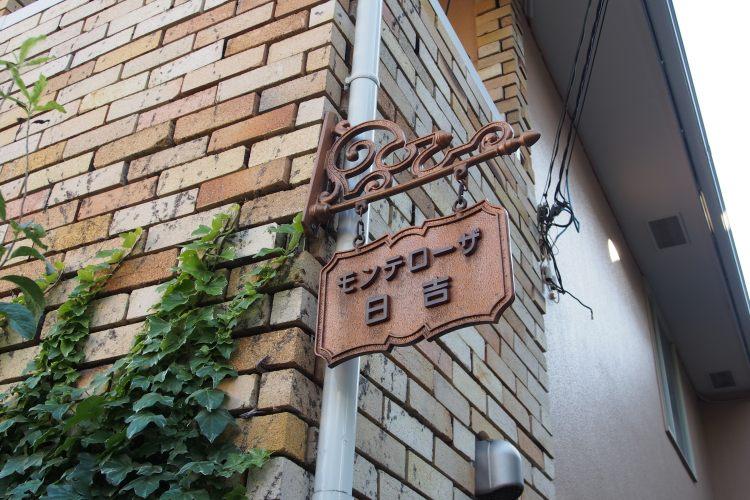 日吉駅の賃貸:モンテローゼの名にふさわしく。